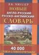 Новый англо-русский русско-английский словарь с двухсторонней транскрипцией 40000 слов